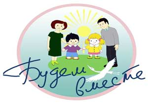 Тренинг занятие на тему: «Родители и дети: пути взаимодействия»