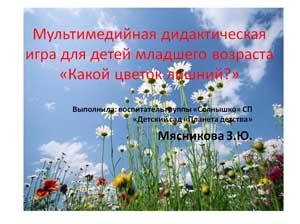 План-конспект непосредственно-образовательной деятельности Тема: наблюдение за изменениями в природе на участке «Здравствуй весна!»
