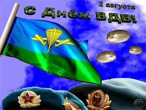 Вопросы и ответы для викторины ко дню Воздушно-десантных войск (ВДВ) для детей и взрослых