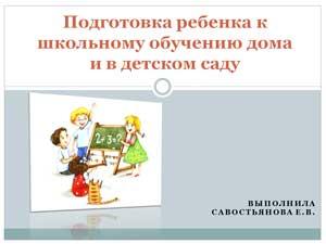 Подготовка ребенка к школьному обучению дома и в детском саду