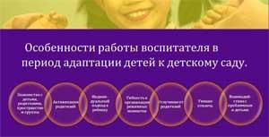 Элементы игротерапии и расстановки в работе психолога в период адаптации дошкольников к детскому саду