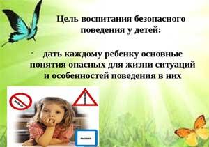 ФОРМИРОВАНИЕ БЕЗОПАСНОГО ПОВЕДЕНИЯ В БЫТУ У ДЕТЕЙ С ИСПОЛЬЗОВАНИЕМ МУЛЬТФИЛЬМОВ