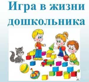 «Значение игры в жизни современных дошкольников»