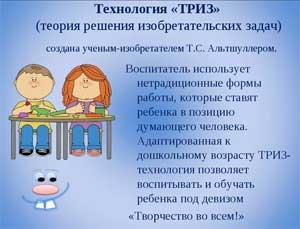 Перспективный план «Развивающие игры и игры с элементами ТРИЗ в совместной деятельности» для детей старшего дошкольного возраста