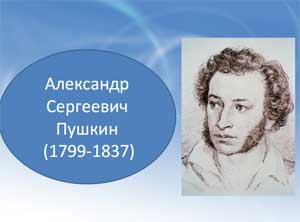 Досуг, посвящённый дню памяти А. С. Пушкина «В гостях у Кота Учёного»