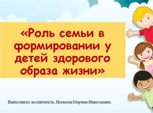 «Роль семьи в формировании у детей здорового образа жизни»