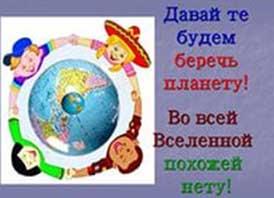 Конспект занятия по экологическому воспитанию «Давайте, ребята, назло непогодам, Обнимем планету своим хороводом!