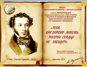Обучающая презентация для детей по творчеству А.С. Пушкина «Тебя, как первую любовь, России сердце не забудет!»