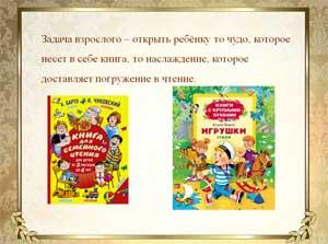 Дошкольник и книга. Роль взрослых к приобщению детей к чтению