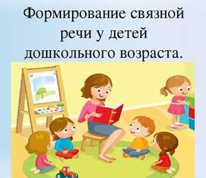 Роль сказки в развитии связной речи у детей дошкольного возраста с общим недоразвитием речи