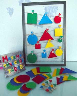 Дидактическая игра для младшего дошкольного возраста «Математическое табло»