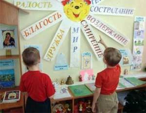 «Организация работы детского сада и семьи по реализации задач духовно — нравственного воспитания дошкольников. Проблемы и результативность сотрудничества»