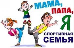 Спортивное развлечение для родителей и детей «Мама, папа, я-спортивная семья!»