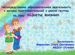 Сценарий непосредственно – образовательной деятельности  «Цветы жизни»  образовательная область «Социализация» для детей  подготовительная к школе группа с 6 до 7 лет