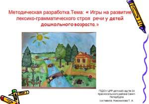 Презентация. Методическая разработка. Тема: «Игры на развитие лексико-грамматического строя речи у детей дошкольного возраста»