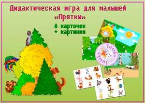 Дидактическая игра как средство развития речи у детей дошкольного возраста.