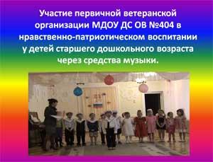 Участие первичной ветеранской организации МДОУ ДС ОВ №404 в нравственно-патриотическом воспитании у детей старшего дошкольного возраста через средства музыки.