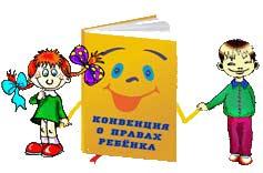 Методическая разработка Знать должны и взрослые и дети, о правах, что защищают всех на свете