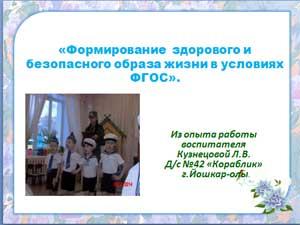 Презентация «Формирование  здорового и безопасного образа жизни в условиях ФГОС»