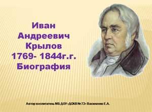 Иван Андреевич Крылов 1769- 1844г. г. Биография