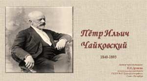 Презентация Петр Ильич Чайковский