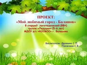 Презентация проекта Мой любимый город — Балашов