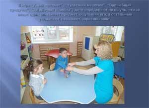 «Формирование приёмов, умственных операций старших дошкольников, умение обдумывать и планировать свои действия»