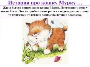 """Презентация """"Мы построим с вами дом, кошке славно будет в нем"""""""