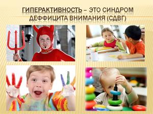 Консультация для родителей на тему «Гиперактивные дети»