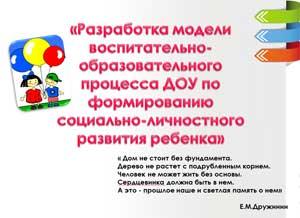 Презентация «Разработка модели воспитательно-образовательного процесса ДОУ по формированию социально-личностного развития ребенка»