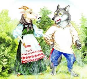 Коза и волк (сказка)
