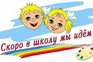 Консультация для родителей на тему: «Какие игры можно использовать в домашних условиях при подготовке ребенка к школе»