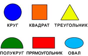 Разноцветные геометрические фигуры