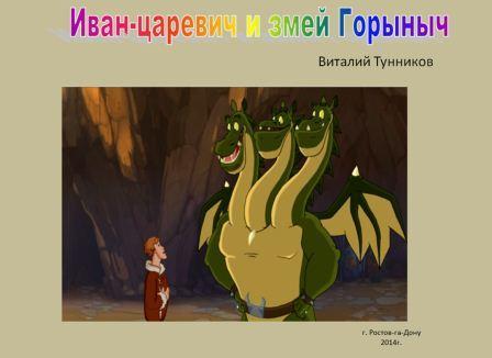 Иван-царевич и змей Горыныч - сказка в стихах