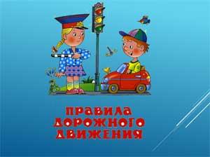 Сценарий мероприятия для дошкольников: Квест по правилам дорожного движения для детей подготовительной группы «В поисках дорожных знаков»