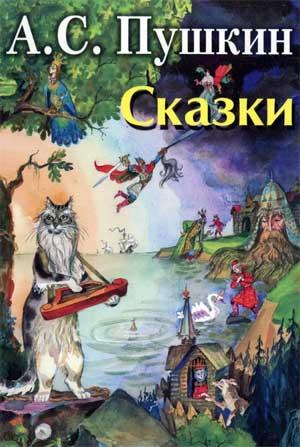 Игра – викторина «Сказки Пушкина — мудры, их мы с вами знать должны»