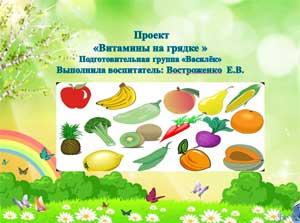 Презентация проекта по здоровому питанию Тема: «Витамины на грядке»