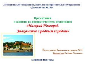 Конспект занятия с использованием ИКТ «Нижний Новгород. Знакомство с родным городом» Для детей 5 – 7 лет