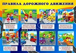 Правила дорожного движения для детей дошкольного возраста