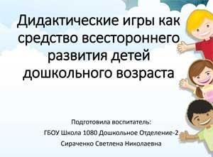 Дидактические игры как средство всестороннего развития детей дошкольного возраста