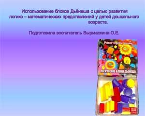 Паспорт проекта совместной деятельности педагога с детьми подготовительной группы «Волшебные фигуры»