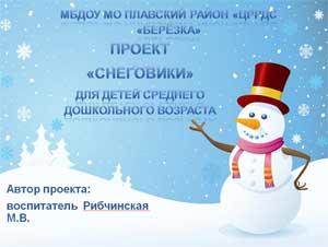 Презентация проекта «Снеговики» для детей среднего дошкольного возраста