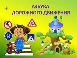 Конспект непосредственно образовательной деятельности в старшей группе для детей с ЗПР «Правила дорожные всем соблюдать положено»