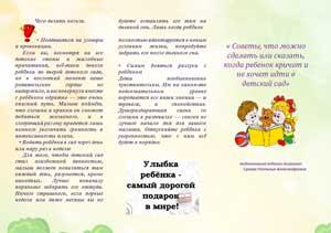 Брошюра для родителей «Советы, что можно сделать или сказать, когда ребенок кричит и не хочет идти в детский сад»