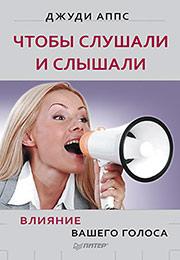 влияние голоса