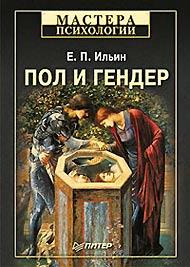 Ильин - Пол и гендер
