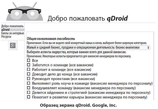 Образец экрана qDroid. Google, Inc.