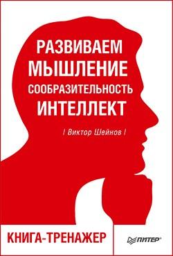 Развиваем мышление и сообразительность