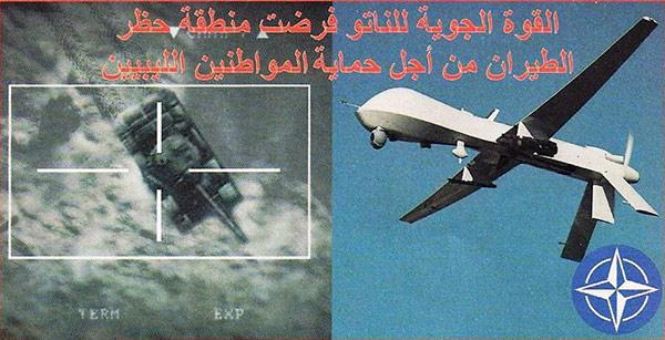 пропагандистские листовки в Ливии