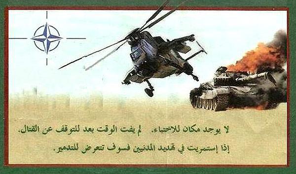 психологическая война в Ливии